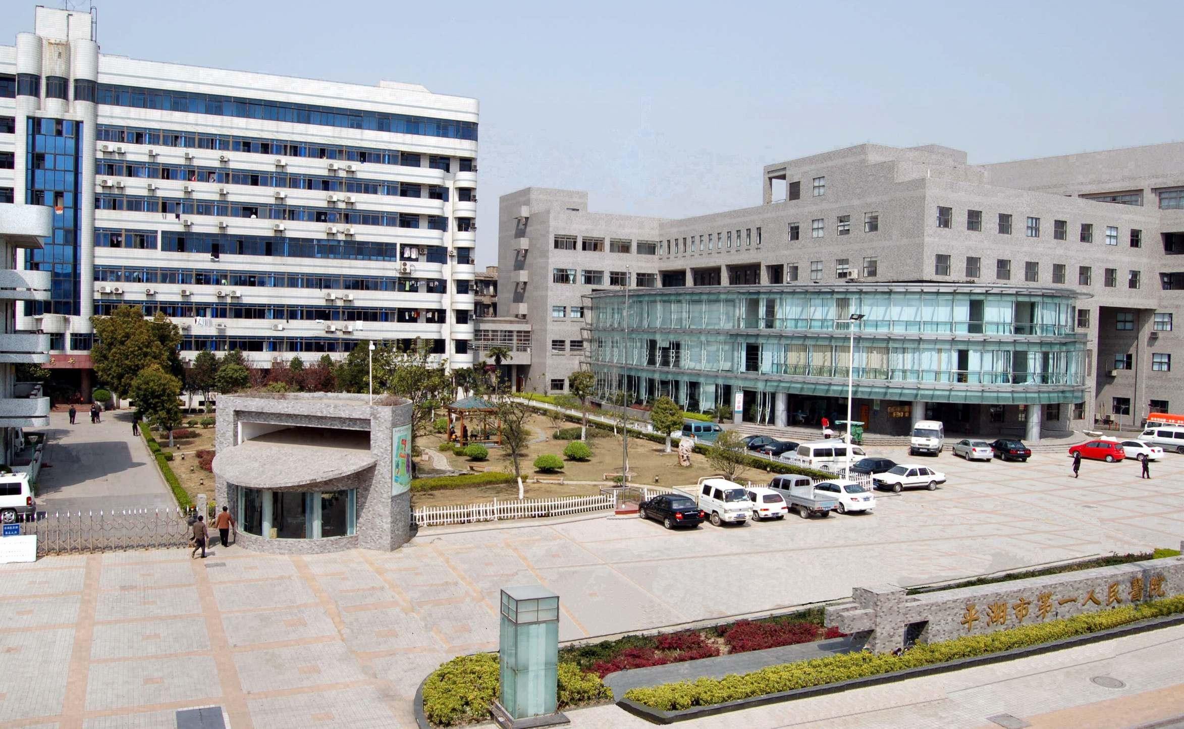 平湖市第一人民医院 海外の病院...