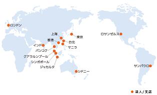 世界8拠点(ロサンゼルス・ロンドン・シドニー・バンコク・上海・香港・シンガポール・日本国内)で会員企業ごとに24時間専用ホットラインを設置