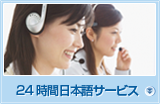 24時間日本語サービス